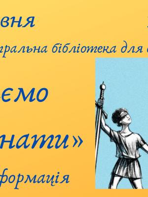 """ЕКСПРЕС-ІНФОРМАЦІЯ """"МАЄМО ПРАВО ЗНАТИ"""""""