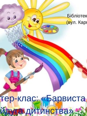 "МАЙСТЕР-КЛАС ""БАРВИСТА РАЙДУГА ДИТИНСТВА"""