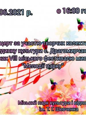 """VIII МІСЬКИЙ ФЕСТИВАЛЬ """"МЕЛОДІЇ ПАРКУ"""""""