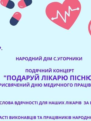 """ПОДЯЧНИЙ КОНЦЕРТ """"ПОДАРУЙ ЛІКАРЮ ПІСНЮ"""""""