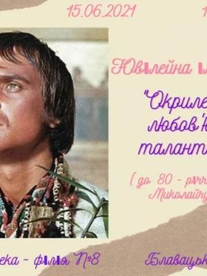 """ЮВІЛЕЙНА ІМПРЕЗА """"ОКРИЛЕНИЙ ЛЮБОВ'Ю І ТАЛАНТОМ"""""""