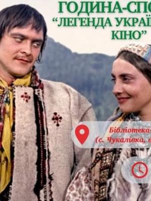 """ГОДИНА-СПОМИН """"ЛЕГЕНДА УКРАЇНСЬКОГО КІНО"""""""