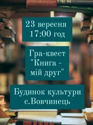 "ГРА-КВЕСТ""КНИГА - МІЙ ДРУГ"""