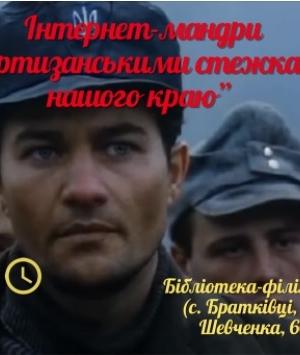 """ІНТЕРНЕТ-МАНДРИ """"СТЕЖКАМИ НАШОГО КРАЮ"""""""