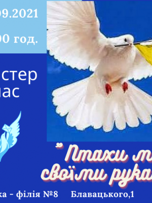 "МАЙСТЕР-КЛАС ""ПТАХИ МИРУ СВОЇМИ РУКАМИ"""