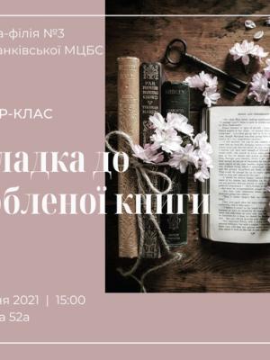 """МАЙСТЕР-КЛАС """"ЗАКЛАДКА ДО УЛЮБЛЕНОЇ КНИЖКИ"""""""