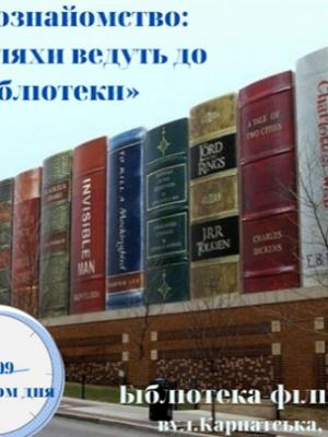 """БІБЛІОЗНАЙОМСТВО """"УСІ ШЛЯХИ ВЕДУТЬ ДО БІБІЛІОТЕКИ"""""""