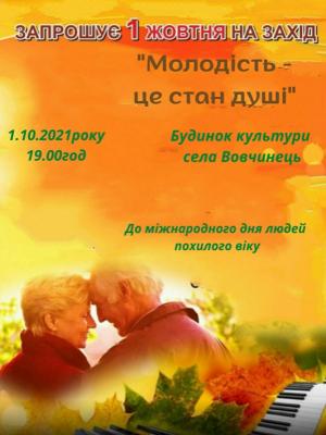 """""""МОЛОДІСТЬ - ЦЕ СТАН ДУШІ"""""""