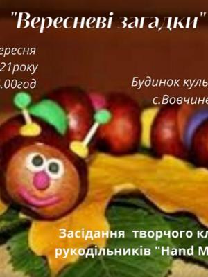"""""""ВЕРЕСНЕВІ ЗАГАДКИ"""""""